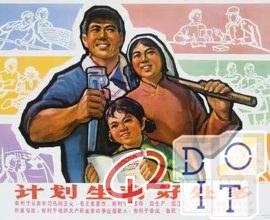 Comunismo cinese e pianificazione famigliare, legge del figlio unico